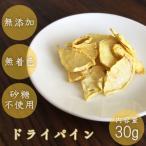 ドライフルーツ パイナップル 砂糖不使用 無添加 パイン 30g フィリピン産 フルーツ お菓子 おやつ 紅茶 ヨーグルト 果物 乾燥果実 ハーバリウム 送料無料