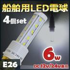 4個セット 漁船 船舶用LED電球 12v 24v 6w 口金E26 6000k 防水仕様 イカ釣り 漁船 集魚灯