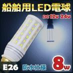 LED電球 8w  無極性 E26 ソケット 1027lm 12v 24v 6500k 4300k 防水 船舶 漁船用 LED電球 イカ釣り