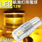 LED 航海灯 電球 6w 12v 24v兼用 ハイパワー マスト 6000k