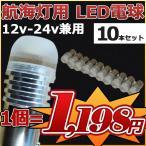 航海灯 LED電球 10本セット 3w 12v/24v兼用 4300k