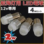 航海灯 LED電球 ライト led 電空 停泊灯  4本セット 2w 12v用