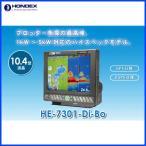魚群探知機 魚探 HONDEX HE-7301-Di-Bo 10.4型 5kw ワイド プロッター魚探 デジタル魚探 漁船 船舶用品 マリン GPS 省エネ カラー液晶 軽量