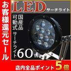 国産品 日本製 可動式シャフト LED60Wサーチライト付き 12v/24v兼用