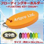 フローティングキーホルダー キーホルダー 水に浮く 全9色 海 アウトドア レジャー キー