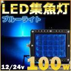 LED集魚灯 青色 LED作業灯 led 集魚灯 オリジナルブルーライト 100w 12v-24v兼用
