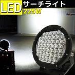 レビュー記載送料無料 超強力 船舶 ボート LEDサーチライト