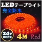 LEDテープライト 完全防水 テープライト led 24v 4m エポキシ シリコンカバ ー SMD5050 レッド  船舶 照明 led 赤 シングル 船舶 トラック 24v車