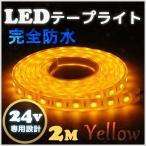 LEDテープライト 完全防水 テープライト led 24v 2m エポキシ シリコンカバー SMD5050 イエロー 船舶 照明  led 黄 LEDテープ シングル 船舶 トラック 24v車