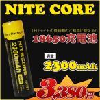 18650 リチウムイオン 充電池 2300mAh NITECORE ナイトコア