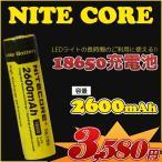 18650 リチウムイオン 充電池 2600mAh NITECORE ナイトコア