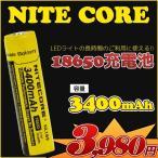 18650 充電池 リチウムイオン 3400mAh NITECORE ナイトコア