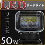 6ヶ月間保証 リモコン式 LEDサーチライト 50w 12v-24v兼用 12v用 24vy用 リモコンによる遠隔操作可