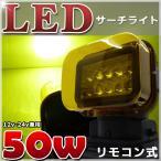 イエロー光 黄色 リモコン式 LEDサーチライト 50w 12v-24v兼用 12v用 24vy用 リモコンによる遠隔操作可