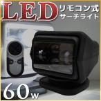 リモコン式 LED サーチライト 60w ブラック色 12v-24v兼用 360度首振り可能 LED作業灯