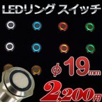 LEDリング プッシュスイッチ 全5色 19mm ステンレス加工 12v/24v兼用 1個売り