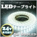 24v LEDテープ 5m ホワイト 白 防水 船舶 漁船 照明 ライト SMD5050 600LED