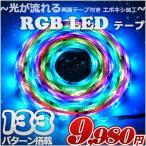 LEDテープ ライト 防水 led 照明 エポキシ SMD5050 RGB 光が流れる ライト 5m 両面テープ イルミネーション 133点灯パターン搭載 最大200M延長可能