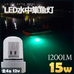 LED 水中 集魚灯 15w 1200lm 12v 水中ライト 船舶 白 青 黄 緑 イカ タチウオ 仕掛け 夜焚き シラスウナギ シラウオ