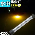 予約販売 LED水中集魚灯 黄色 イエロー 12v 27w 4200lm シラウオ イカ アジ タチウオ 夜焚き 水中ライト