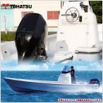 TOHATSU トーハツ 船体 プレジャーボート 23ft(フィート) 50馬力 船外機付き TFWシリーズ 最大搭載人数 7人 新2級以上