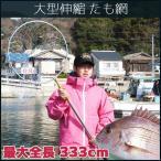 たも網 玉網 釣り タモ 大型 ランディングネット 折りたたみ 鮎 磯 シーバス 竿