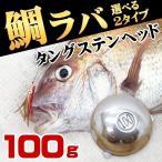 タイラバ用 タングステン ヘッド 100g 1個 鯛カブラ 仕掛け 交換用 スペア ルアー フィッシング用品 真鯛 青物 底物に鯛ラバ