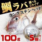 5個セット タイラバ用 タングステン ヘッド 100g 鯛カブラ 仕掛け 交換用 スペア ルアー フィッシング用品 真鯛 青物 底物に鯛ラバ