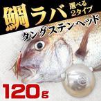 タイラバ用 タングステン ヘッド 120g 1個 鯛カブラ 仕掛け スペア ルアー フィッシング用品 真鯛 青物 底物に鯛ラバ