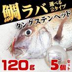 5個セット タイラバ用 タングステン ヘッド 120g 鯛カブラ 仕掛け スペア ルアー フィッシング用品 真鯛 青物 底物に鯛ラバ
