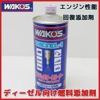 WAKOS ワコーズ ディーゼルワン D1 ディーゼル 燃料添加剤 大型ディーゼル車 建設機械 コモンレール クリーナー