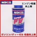 WAKOS (ワコーズ) 新商品 スーパーフォアビークル・シナジー ディーゼル エンジン性能向上剤  ガソリン 潤滑油 トータルエンジンケア  s-fv-s