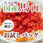 犬用 馬肉【お試しパック500g送料込】冷凍生肉 手作