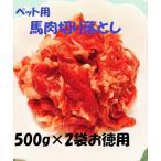 熊本直送 ペット用馬肉切り落とし【500g×2袋】 冷凍生肉 手作りフード
