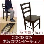 木製 ダイニングチェア カプチーノ ( こげ茶 )色 383 即納 座面高45cm 木製 シンプル ...