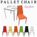 PUレザー張 ハイバック ダイニングチェア カラフルなイス カジュアル 色椅子 座面高44cm ダイニング椅子 6色の椅子 完成品