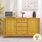 [カントリーカウンターBF01/ buffet-bottom/木製取っ手]幅約160cmカウンター収納/高さ約85cm/パインサイドボード/カントリー収納棚