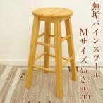 座面60cm 無垢木製 スツール 完成品 カントリーパインスツール Mサイズ 完成品 カントリーカウンターチェア 重さ約2.5kg カウンター高さ85〜90cmに合う椅子