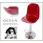 デザイナーズ カウンターチェア 回転 昇降式 Ocean クリアレッド色 座面高54〜81cm カウンター高 80〜110cm にあう イタリア製