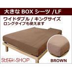 [幅広ベッドボックスシーツLF/ワイドサイズベッドマットレス対応シーツブラウン色]幅140〜200cm対応/ワイドダブル・キング・クイーンサイズ/ワイドロング