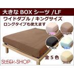 大きいベッドマット用ボックスシーツ[伸び縮みするボックスシーツLF]ワイドダブルやキングサイズのマットに合う厚み15〜40cm