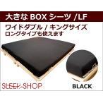 [黒(ブラック)色/大きいサイズ用ベッドボックスシーツ/LF]ワイドサイズベッドマットレス対応/幅140〜200cm対応/ワイドダブル・キング・クィーンサイズ