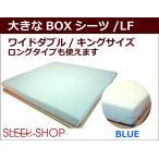 ワイドダブル・キング・クィーンサイズ幅140〜200cm対応水色のBOXシーツ[ワイドサイズベッドマットレス対応/ベッドマットレス用ボックスシーツ/LF(ブルー)水色]