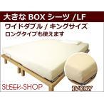 [大きなベッドマットレス用ボックスシーツ/LF/アイボリーベージュ色]幅140〜200cm対応/ワイドダブル・キング・クィーンサイズ/フリーサイズ