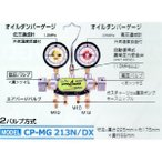 デンゲンCP-MG 213N/DX
