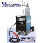 半自動溶接機(MIG溶接機・ヤシマ・キューシーミグ180デジタル)QC-MIG 180 Digital
