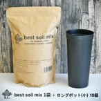 BC best soil mix 1袋 +ロングポット(小) 12個