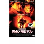 炎のメモリアル レンタル落ち 中古 DVD