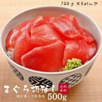 まぐろ 切り落とし 500g(100g×5パック)赤身 刺身 キハダ鮪 鮪 マグロ