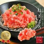 鲔鱼 - たっぷりネギトロ1kg100g×10パック マグロ 鮪 たたき 丼 ねぎとろ お得用 大容量